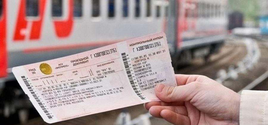Билет на поезд по военному билету