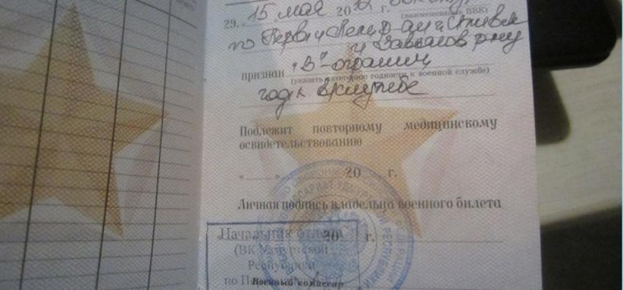 """""""Б"""" в военном билете расшифровка"""