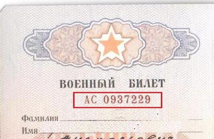 где серия в военном билете