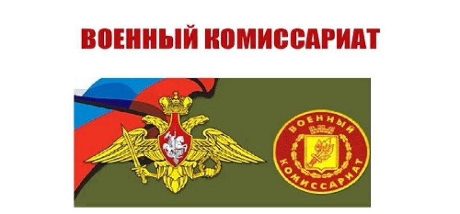Адреса военкоматов Смоленска